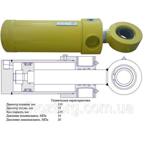 Гидроцилиндр ГЦ-110.55.230.350.60
