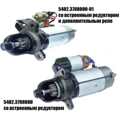 Стартер 5402.3708000(-01) (24В, 9 кВт, 10 зуб.) редукторный (Евро-2,3) (БАТЭ)